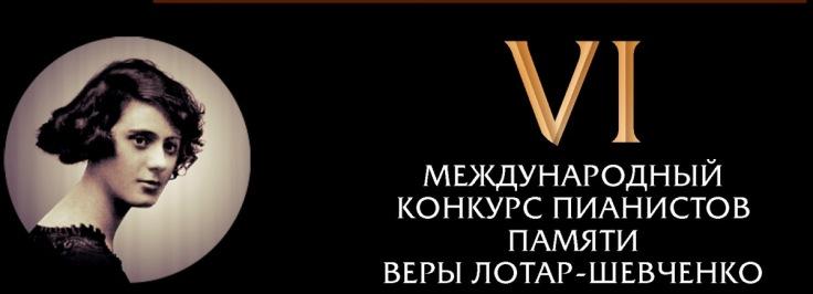 lotar_shevchenko-1